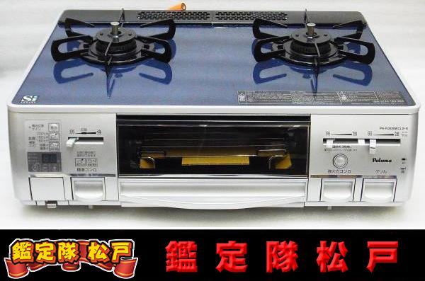 ¥1~祭り!! Paloma パロマ ガステーブル ガラストップコンロ 両面焼グリル Siセンサー PA-N308WCL-R 12A13A /k20381