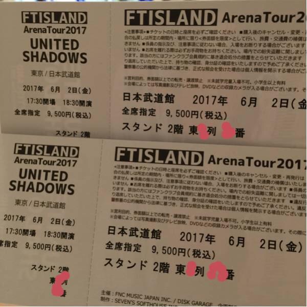 FTISLAND Arena Tour2017 6/2 武道館 ライブグッズの画像