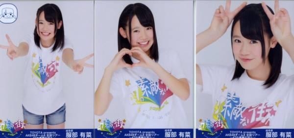 服部有菜 AKB48 チーム8 全国ツアー 第1弾 47の素敵な街へ 生写真3種 コンプ
