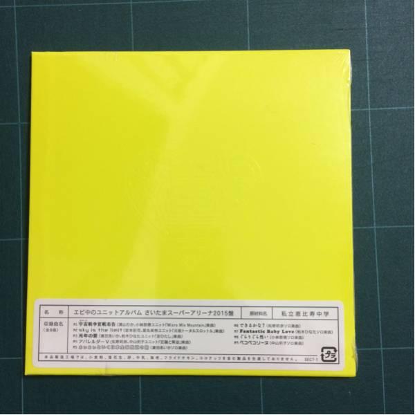 送料無料 未開封新品 私立恵比寿中学 エビ中のユニットアルバム さいたまスーパーアリーナ2015盤 ライブグッズの画像