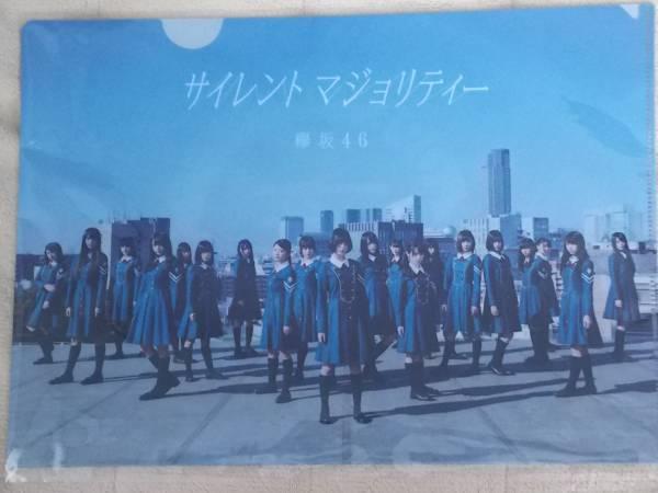 欅坂46 ラグーナテンボス限定クリアファイル 2種類セット
