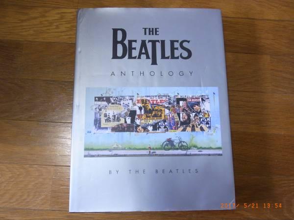 THE BEATLES ANTHOLOGY ザ・ビートルズ アンソロジー  洋書  中古 ライブグッズの画像