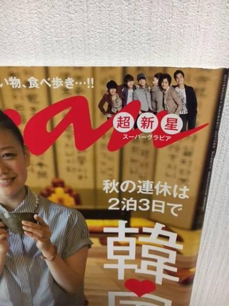 ☆超新星☆グラビア掲載 雑誌 anan 2011年9月28日号