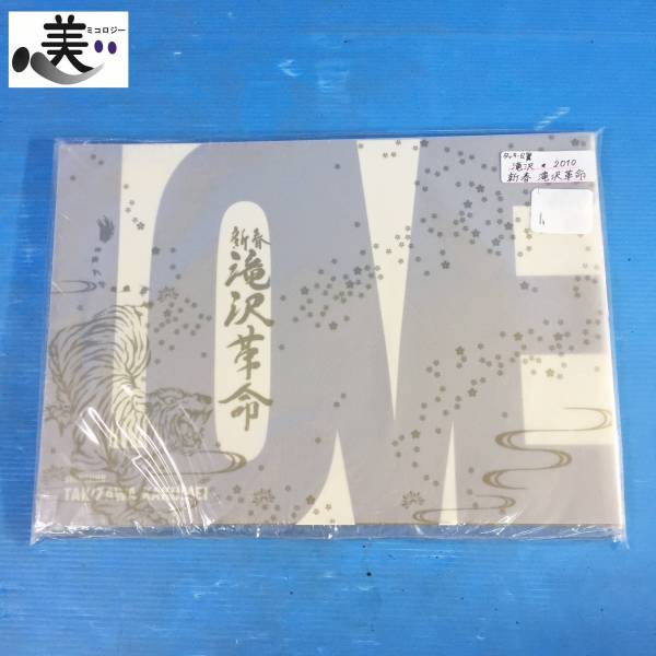 川(送料400円) 新春 滝沢革命 2010 パンフレット 滝沢秀明