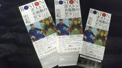美術館, 博物館 - 「ボストン美術館の至宝展」東京都美術館★期限付無料観覧券 2枚セット
