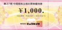 即決最新★ビックカメラ株主1000円券,多数可★記念切手可,割増ナシ