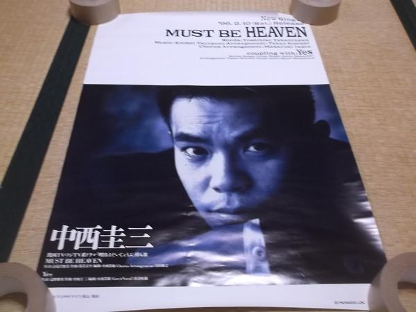 ▼ 中西圭三 【 MUST BE HEAVEN告知 ポスター 】