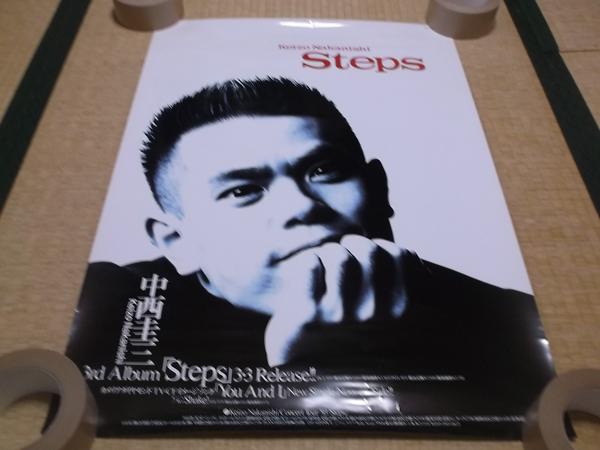 ▼ 中西圭三 【 アルバム Steps告知 ポスター 】