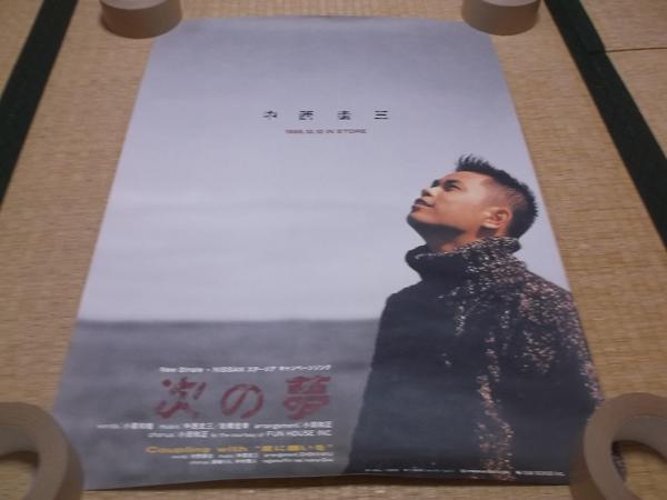 ▼ 中西圭三 【 次の夢 告知 ポスター 】