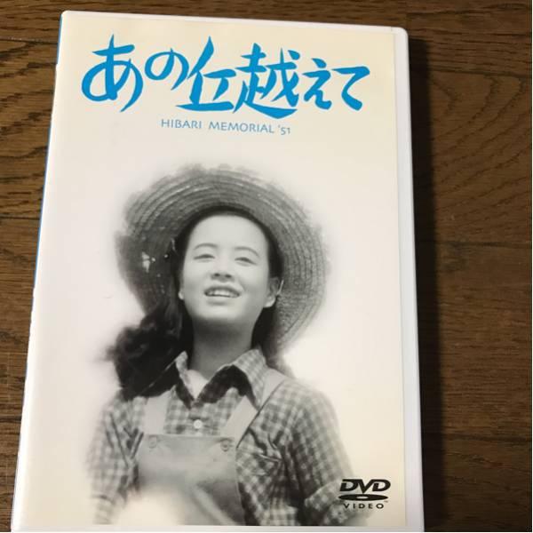 歌姫 美空ひばり 15歳の映画、鶴田浩二が大学生役、1951年(昭和26年)松竹映画。菊田一夫原作。【あの丘越えて】 コンサートグッズの画像
