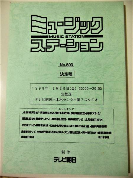 SMAP・奥田民夫・SPEED出演★ミュージックステーション台本