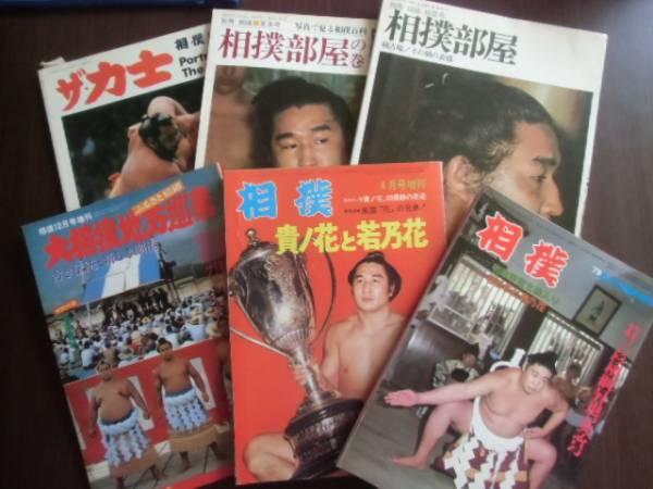 ★大相撲 貴ノ花・若乃花・千代の富士 増刊・特別増刊・別冊一括14冊 グッズの画像