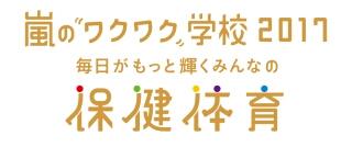「嵐のワクワク学校 2017」大阪公演 京セラ 6/18(日)11:00開演  女性名義 1枚 送料無料