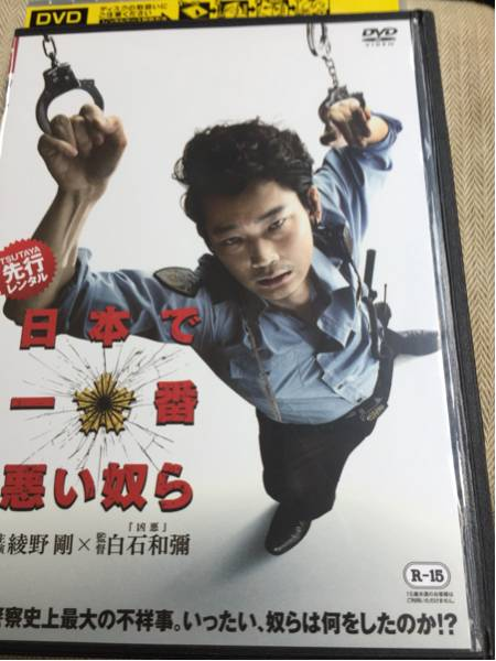 R15レンタルDVD/日本で一番悪い奴ら/綾野剛/ケース交換対応 グッズの画像