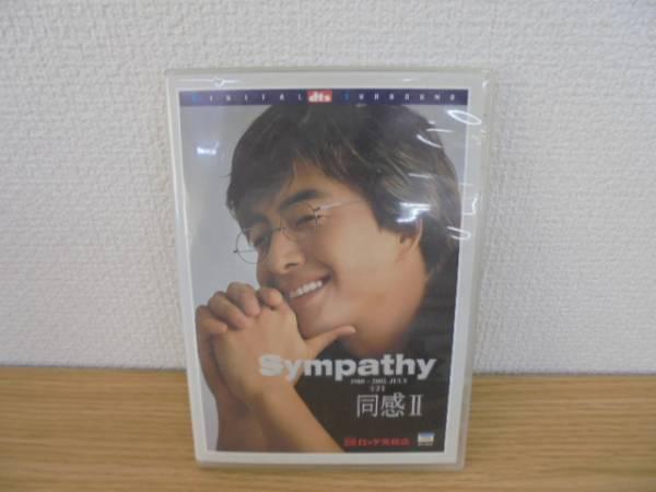 0529-06□ 韓国 DVD sympathy 同感Ⅱ ぺ・ヨンジュン 非売品 ロッテ免税版