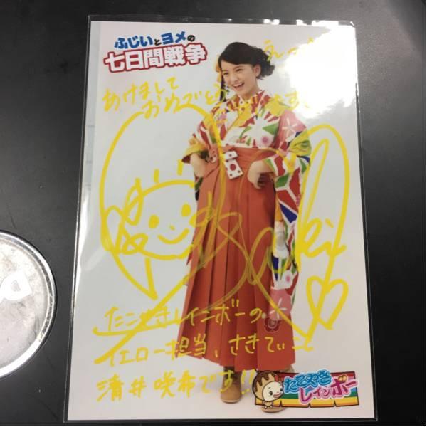 たこやきレインボー たこ虹 清井咲希 サイン ライブグッズの画像