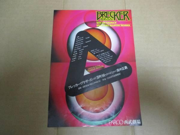 チラシ ブレッカーブラザーズ 深町純 高中正義 The Brecker Brothers ジャズ JAZZ