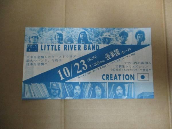 チラシ リトルリバーバンド クリエイション(クリエーション) 山内テツ Little River Band