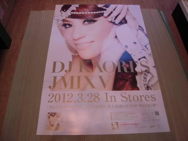 ポスター: DJ KAORI「DJ KAORI'S JMIX Ⅴ」