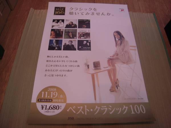 ポスター: 「ベスト・クラシック 100」イメージ・キャラクター:宮本笑里