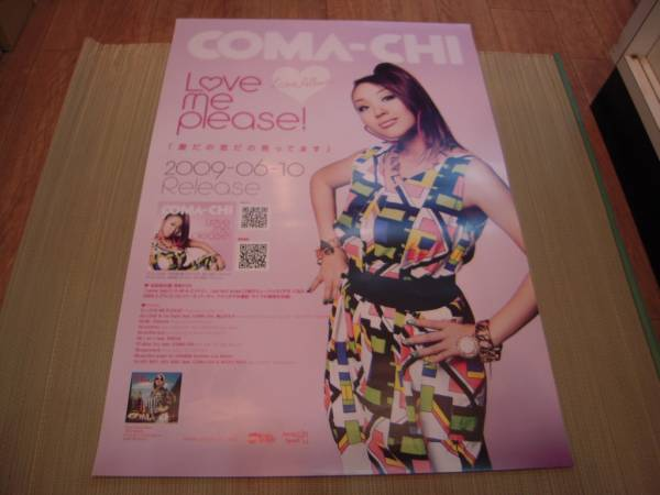 ポスター: COMA-CHI「Love me please!」