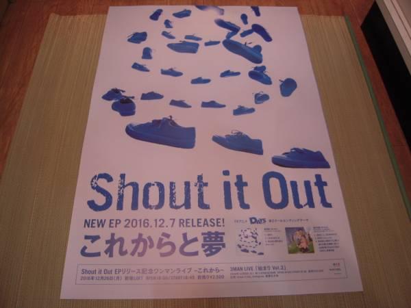 ポスター: Shout it Out シャウト・イット・アウト「これからと夢」