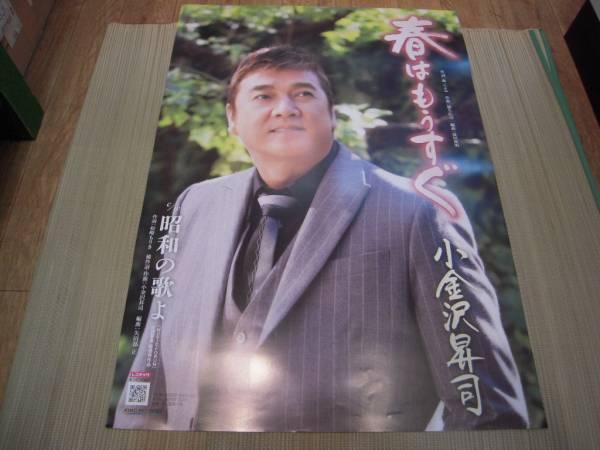 ポスター: 小金沢昇司 SHOJI KOGANEZAWA「春はもうすぐ」