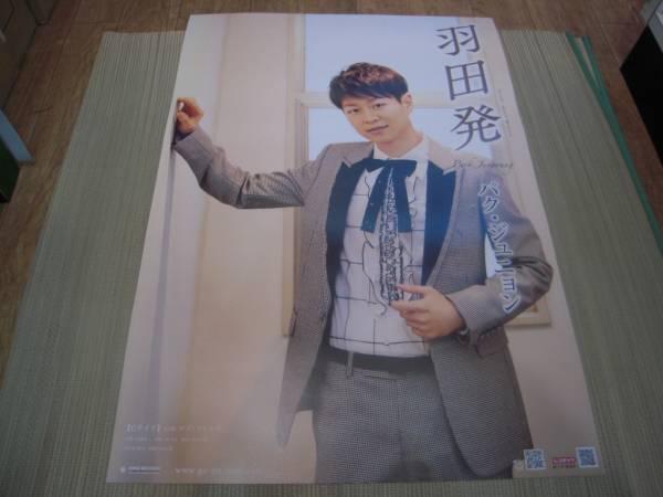 ポスター: パク・ジュニョン Park Junyoung「羽田発」