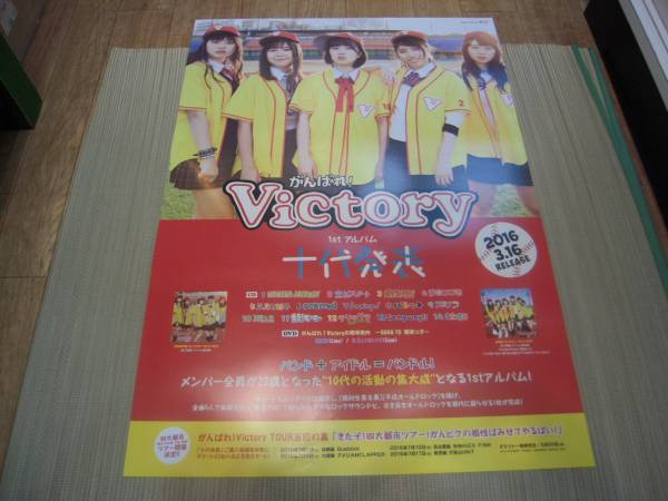 ポスター: がんばれ!Victory「十代発表」