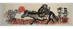 クリフトン・カーフ 木版画 1978年 午(うま)年 マクリ