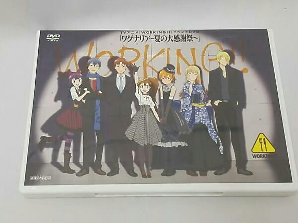 TVアニメ WORKING!!イベントDVD ワグナリア~夏の大感謝祭~ グッズの画像