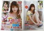 雜誌 - チャンピオン AKB48 入山杏奈 QUOカード チェキ 抽選応募券 各3枚