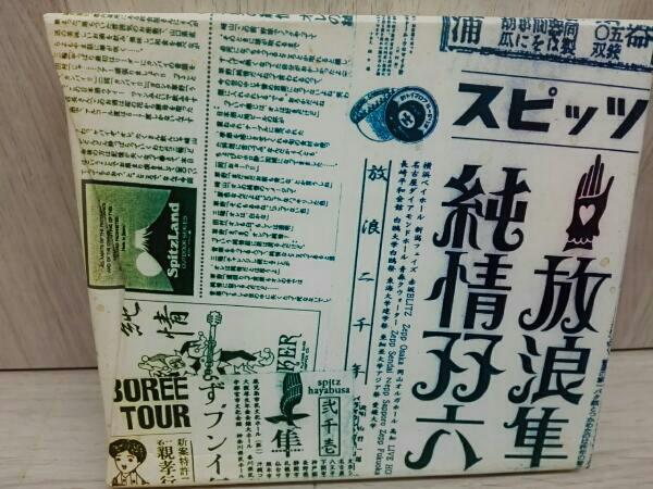 スピッツ/放浪隼純情双六 Live2000-2003 ライブグッズの画像