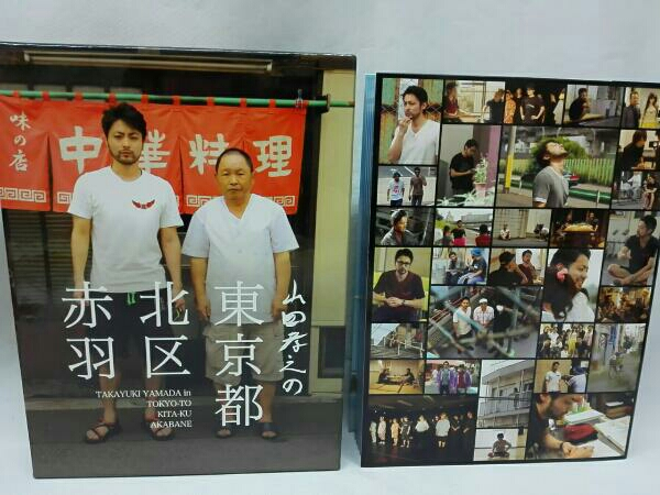 山田孝之の東京都北区赤羽 DVD-BOX グッズの画像