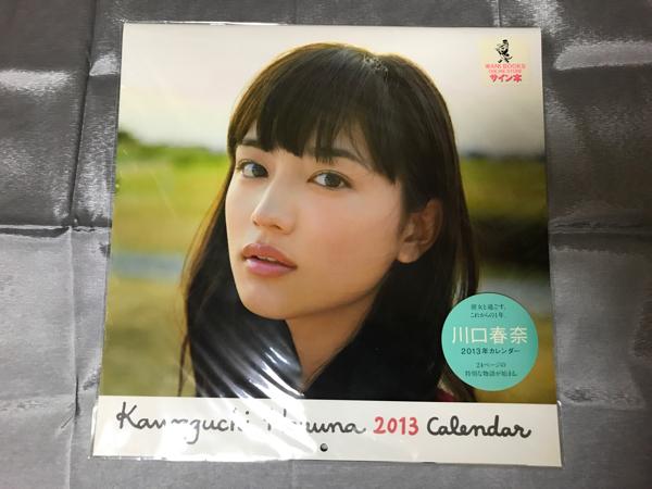 川口春奈 2013 直筆サイン入り カレンダー 開封済