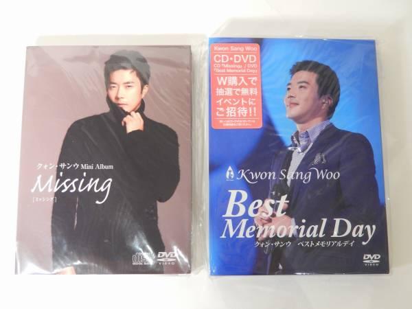 1925.豪華2組セット!クォン・サンウ★新品未開封CD+DVDセット Kwon Sang Woo