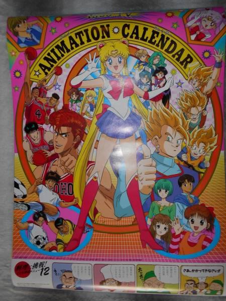 1995年東映アニメカレンダー、セーラームーン、ドラゴンボール、GS美神、ママレードボーイ グッズの画像