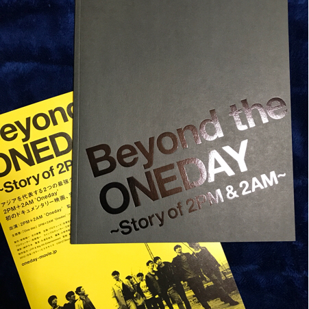 2PM & 2AM Beyond the ONEDAY パンフレット