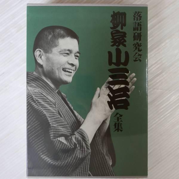【新品】落語研究会 柳家小三治全集 DVD 10枚/書籍 1冊
