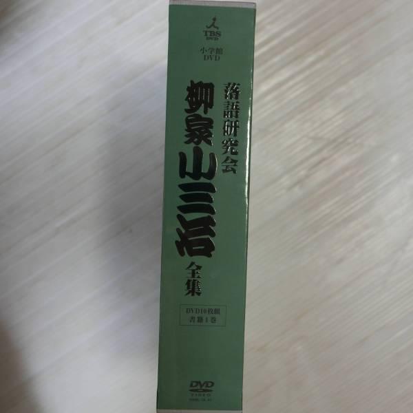 【新品】落語研究会 柳家小三治全集 DVD 10枚/書籍 1冊_画像3