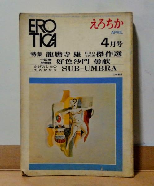 昭和45年4月号 えろちか 特集 龍胆寺雄 / 竜胆寺雄 片山健