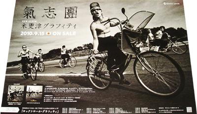 ●氣志團 『木更津グラフィティ』 CD告知ポスター 非売品 未使用