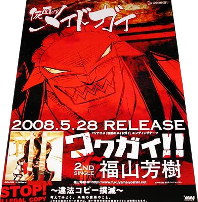 ●福山芳樹 仮面のメイドガイ CD告知用ポスター 非売品●未使用