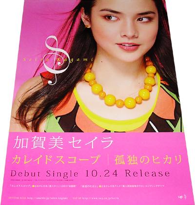 ●魔人探偵 脳噛ネウロ 加賀美セイラ CD告知ポスター 両面印刷