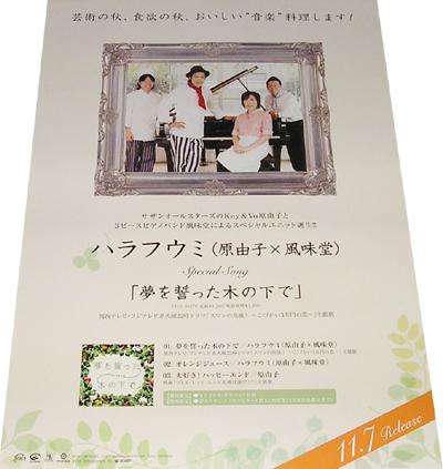 ●ハラフウミ 原由子×風味堂 夢を誓った木の下でCD告知ポスター