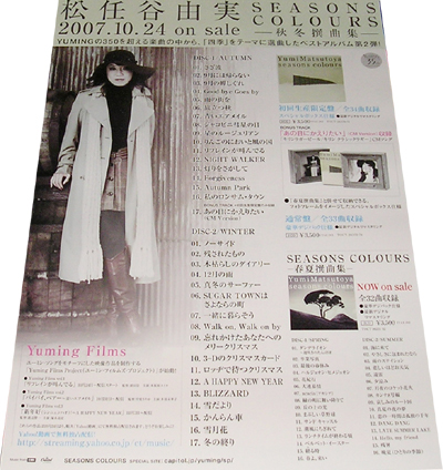 ●松任谷由実 『SEASONS COLOURS-春夏撰曲集』 CD告知ポスター