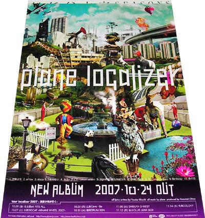 ●plane 『localizer』 CD告知ポスター非売品●未使用