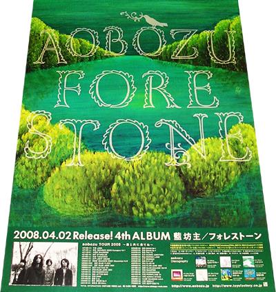 ●藍坊主 『フォレストーン』 CD告知ポスター 非売品●未使用