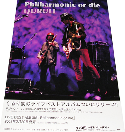 ●くるり 『Philharmonic or die Live』 CD告知ポスター 非売品