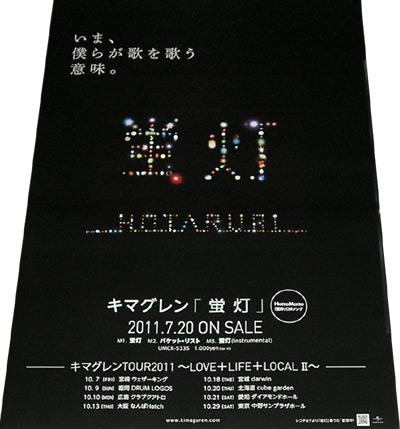 ●キマグレン 『蛍灯』 CD告知ポスター 非売品●未使用